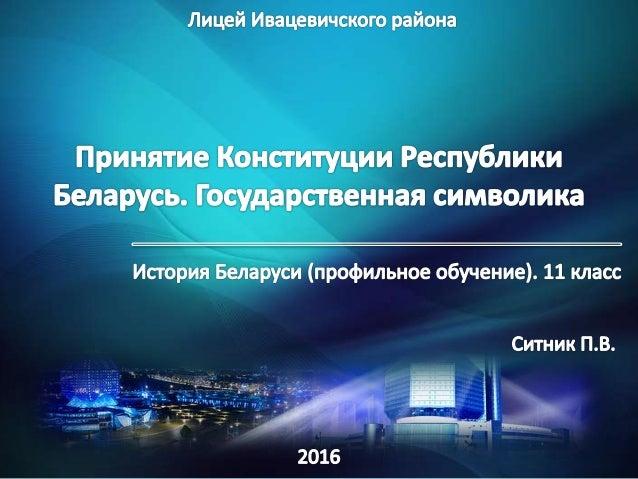 1. Принятие Конституции и введение должнос- ти Президента Республики Беларусь 2. Республиканский референдум 1995 г. и его ...