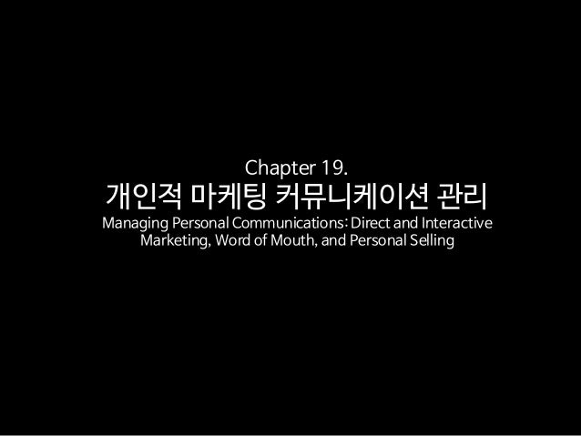 Chapter 19. 개인적 마케팅 커뮤니케이션 관리 Managing Personal Communications: Direct and Interactive Marketing, Word of Mouth, and Perso...