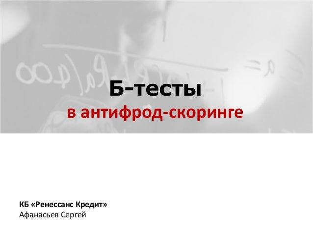 Подать заявку на кредит скб банк онлайн заявка