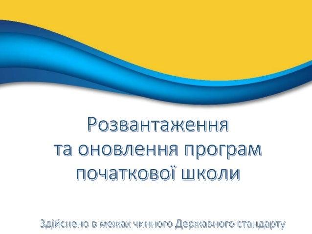 Цей проект – перший крок до Нової української школи: 2 до повного оновлення стандартів середньої освіти, які будуть запров...