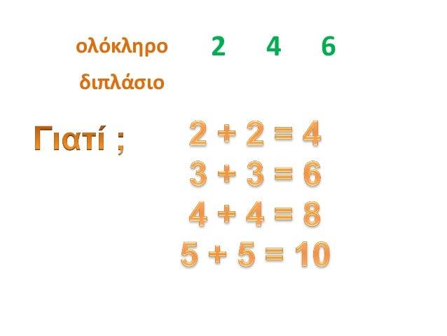 κεφ 19 τακτικοι αριθμοι   διπλα αθροισματα ORDINAL NUMBERS DOUBLE FACTS