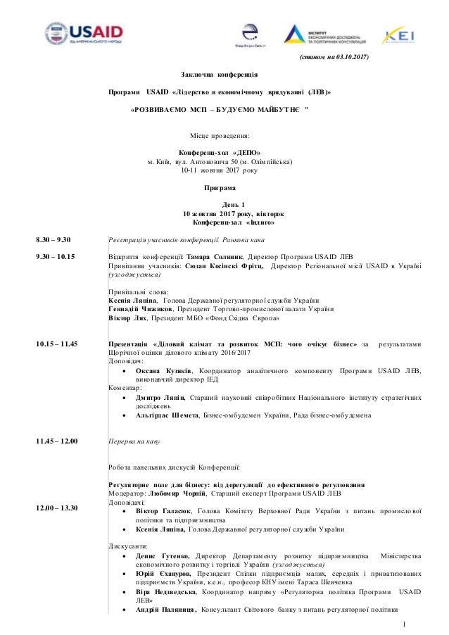 (станом на 03.10.2017) 1 Заключна конференція Програми USAID «Лідерство в економічному врядуванні (ЛЕВ)» «РОЗВИВАЄМО МСП –...