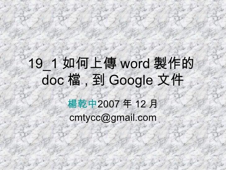 19_1 如何上傳 word 製作的 doc 檔 , 到 Google 文件 楊乾中 2007 年 12 月  [email_address]