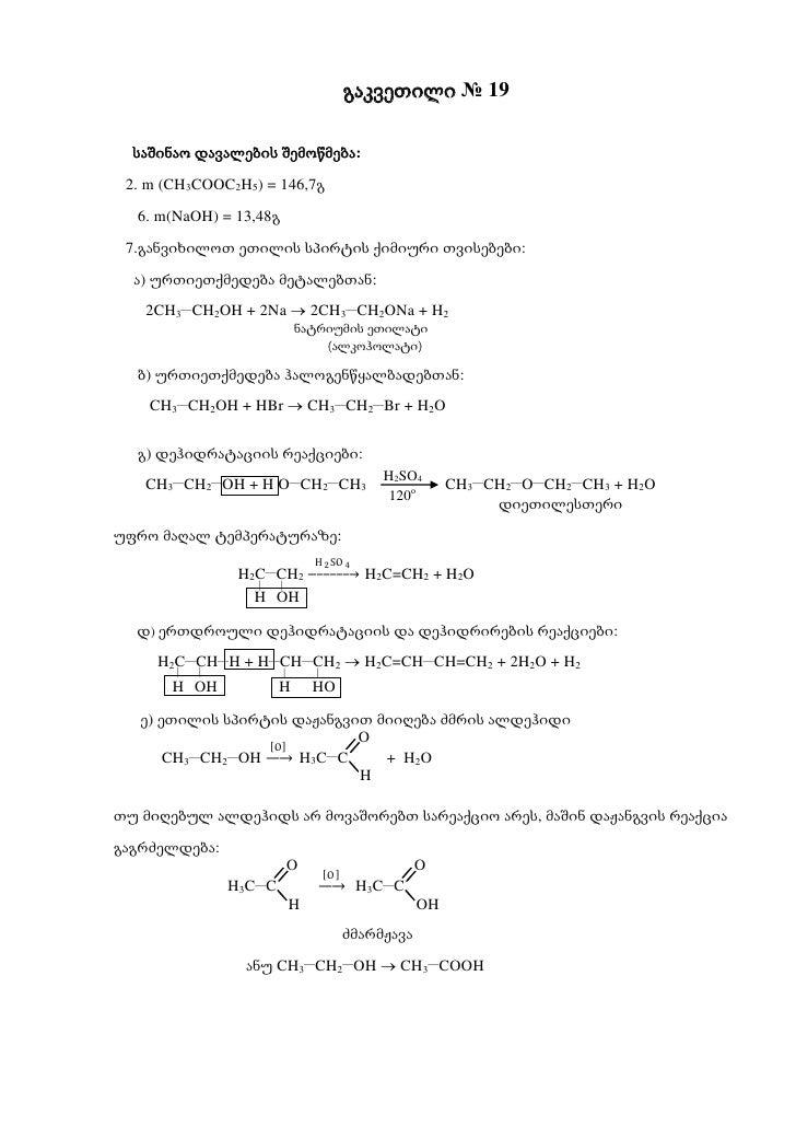 გაკვეთილი № 19  საშინაო დავალების შემოწმება: 2. m (CH3COOC2H5) = 146,7გ  6. m(NaOH) = 13,48გ 7.განვიხილოთ ეთილის სპირტის ქ...