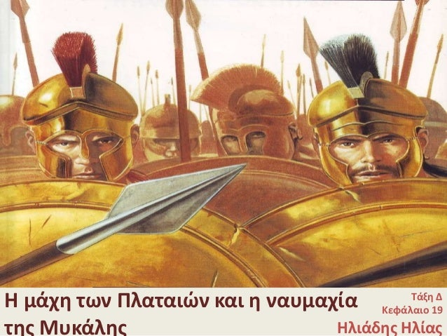 Η μάχθ των Ρλαταιών και θ ναυμαχία Κεφάλαιο 19                                         Τάξθ Δτθσ Μυκάλθσ                  ...