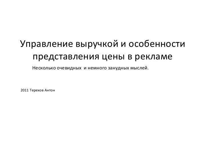 Управление выручкой и особенности представления цены в рекламе 2011 Терехов Антон Несколько очевидных  и немного занудных ...