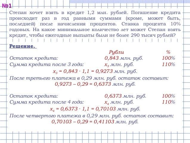 Взять в кредит 2 млн рублей онлайн кредит эльдорадо новосибирск