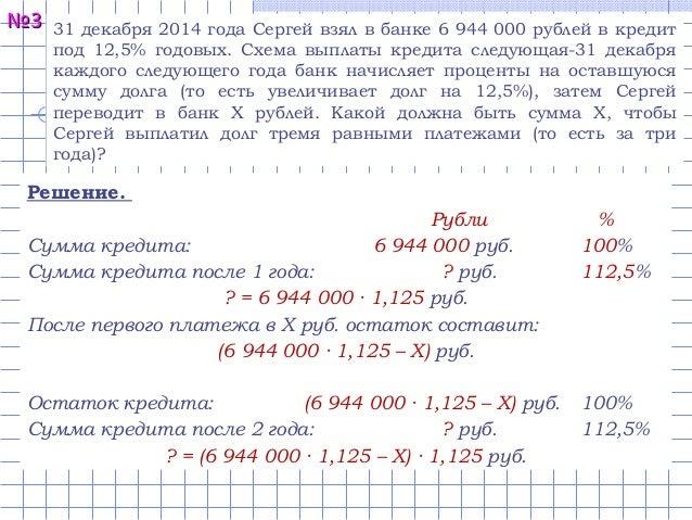 сергей взял в банке кредит рассчитать возврат процентов по кредиту калькулятор