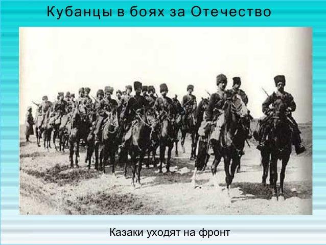 Кубанцы в боях за отечество доклад 8823