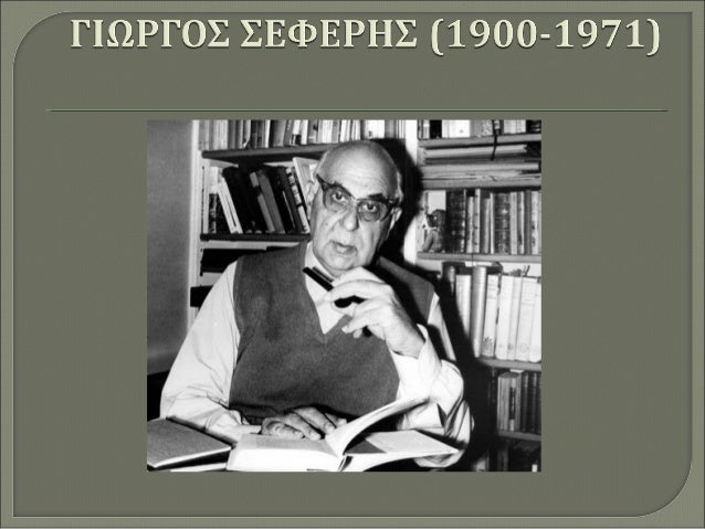   (λογοτεχνικό ψευδώνυμο του Γιώργου Σεφεριάδη) γεννήθηκε στη Σμύρνη, γιος του δικηγόρου και διδάκτορα της Νομικής Σχολής...