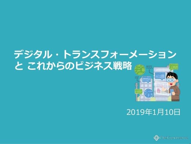 デジタル・トランスフォーメーション と これからのビジネス戦略 2019年1月10日