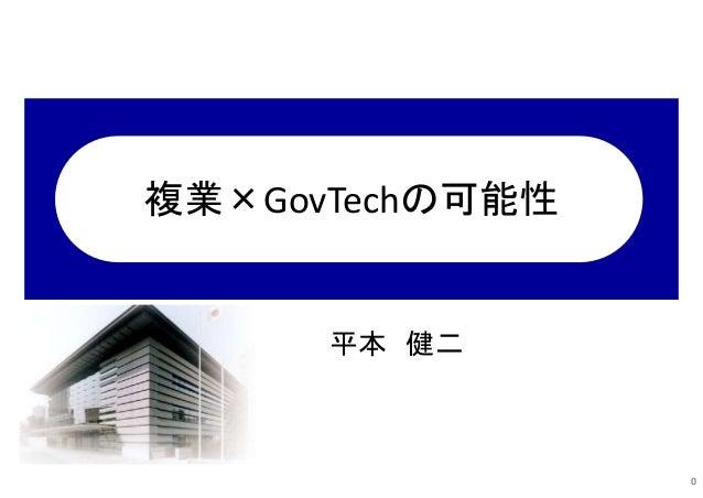 複業×GovTechの可能性 平本 健二 0