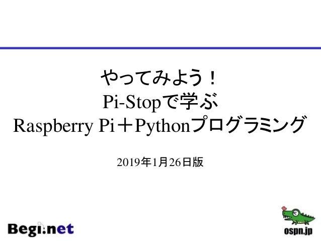 やってみよう! Pi-Stopで学ぶ Raspberry Pi+Pythonプログラミング 2019年1月26日版