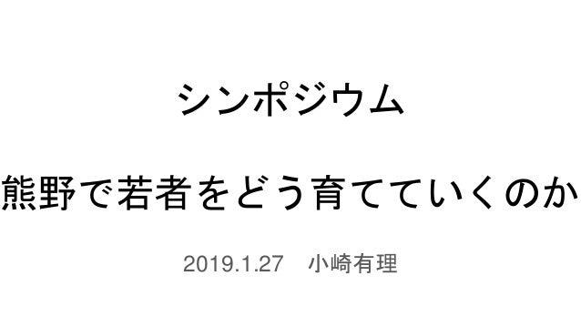 シンポジウム 熊野で若者をどう育てていくのか 2019.1.27 小崎有理