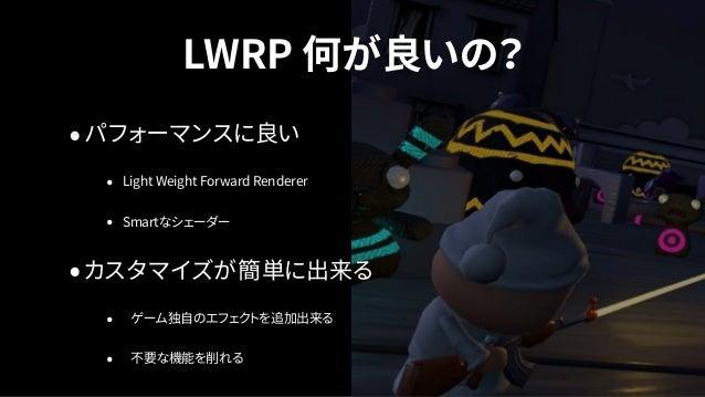 リニアカラーへ変更 Lightweight RP パッケージ導入 Lightweight RP Assetの作成 Lightweight RPを設定 シェーダーの差し替え 絵の調整 導入 手順