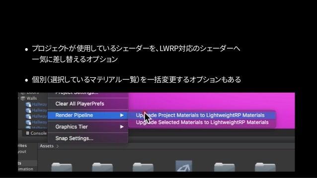 Standard ShaderLWRP/Lit Simple Lit Lit PBRではない 低スペック端末向け 要微調整 PBR 比較的重い(Simple Litと比較) フォトリアル表現向けLWRPは対応Shader