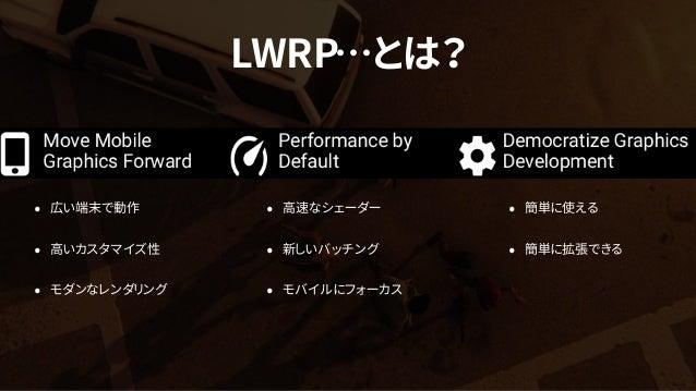 【 Unity道場 1月 ~LWRPとシェーダー~】軽量レンダーパイプライン、Light Weight Renderer Pipeline…とは