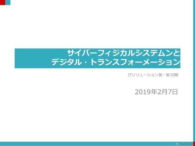 サイバーフィジカルシステムンと デジタル・トランスフォーメーション ITソリューション塾・第30期 2019年2月7日