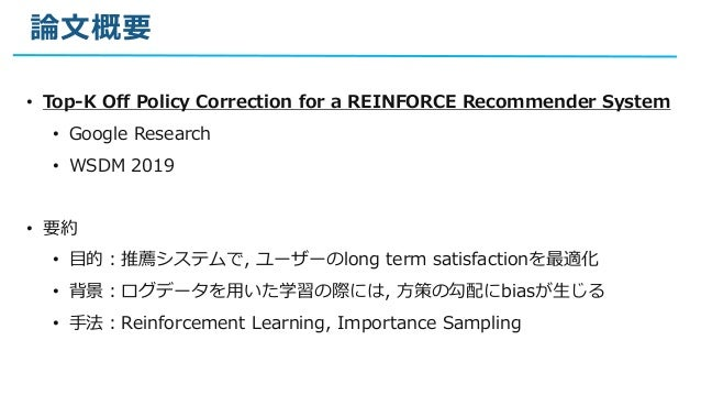190207 top-k off-policy_correction_for_a_reinforce_recommender_system Slide 3