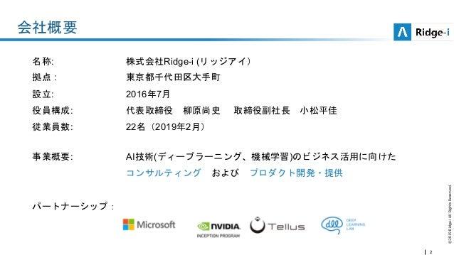 190216_DLLAB 広島支部キックオフイベント_基調講演-20190216 Slide 2