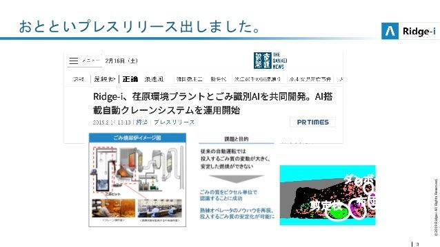 190216_DLLAB 広島支部キックオフイベント_基調講演-20190216 Slide 3