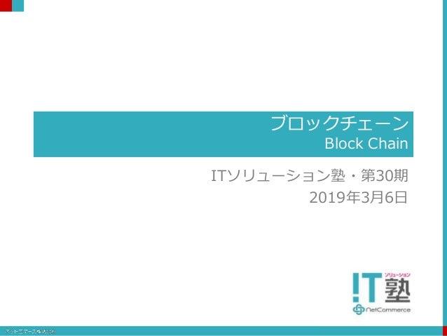 ブロックチェーン Block Chain ITソリューション塾・第30期 2019年3月6日