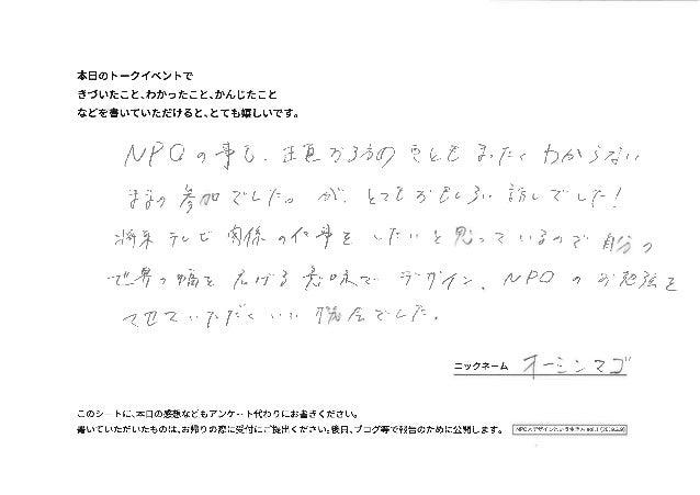 NPO×デザインという生き方vol01_感想シート