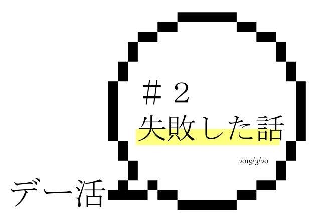 #2 失敗した話 デー活 2019/3/20