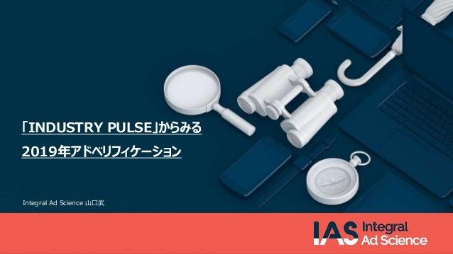 「INDUSTRY PULSE」からみる 2019年アドベリフィケーション Integral Ad Science 山口武