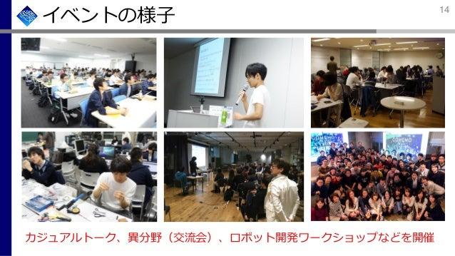 イベントの様子 カジュアルトーク、異分野(交流会)、ロボット開発ワークショップなどを開催 14