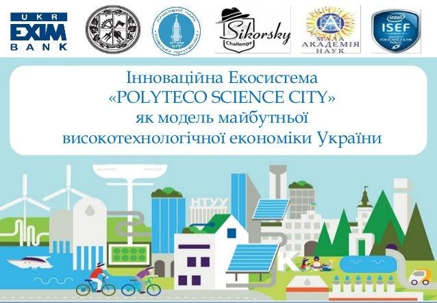 Інноваційна Екосистема «POLYTECO SCIENCE CITY» як модель майбутньої високотехнологічної економіки України