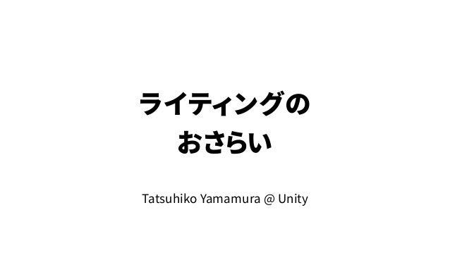 ライティングの おさらい Tatsuhiko Yamamura @ Unity