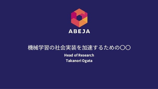 ABEJA Provides AI Platform Faster circulation of high-volume data using the ABEJA Platform Data Collection Data Storage Tr...