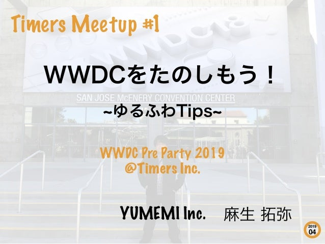 2019 04 Timers Meetup #1 YUMEMI Inc. WWDC Pre Party 2019 @Timers Inc.