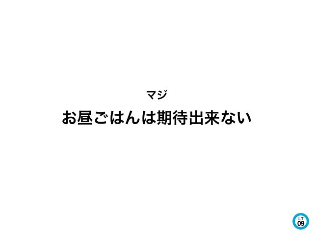 LT 09