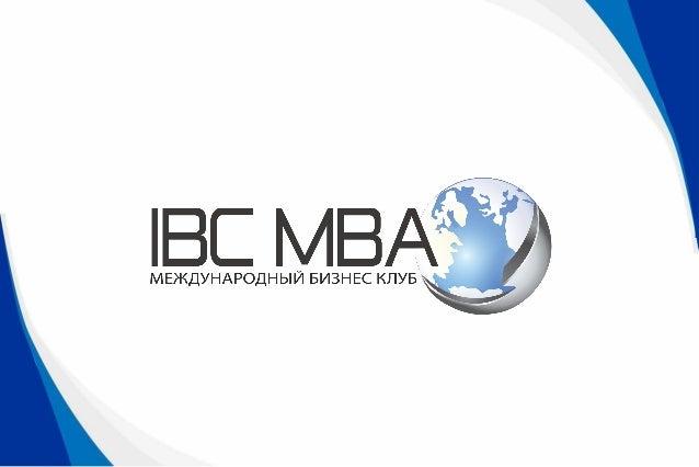 MBA МЕЖДУНАРОДНЫЙ БИЗНЕС КЛУБ