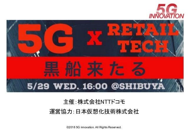 ©2018 5G innovation. All Rights Reserved.    主催:株式会社NTTドコモ 運営協力:日本仮想化技術株式会社