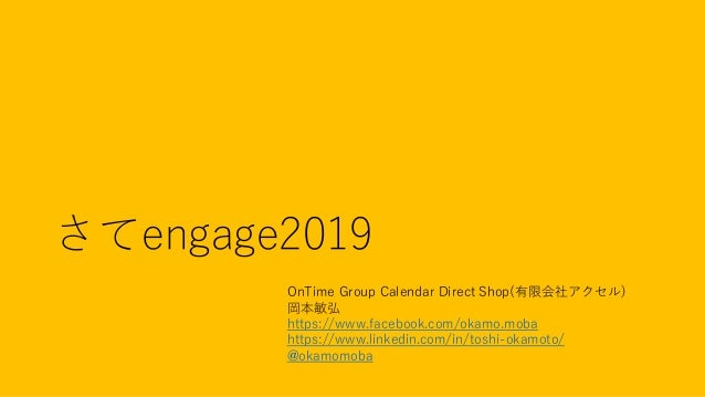 さてengage2019 OnTime Group Calendar Direct Shop(有限会社アクセル) 岡本敏弘 https://www.facebook.com/okamo.moba https://www.linkedin.com...