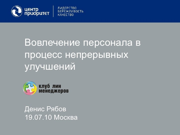 Вовлечение персонала в процесс непрерывных улучшений<br />Денис Рябов<br />19.07.10 Москва<br />