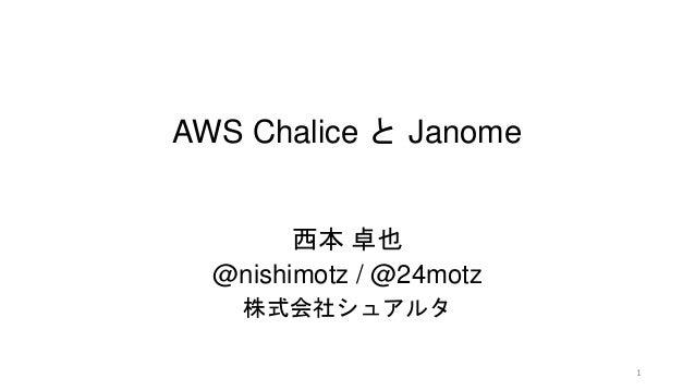 AWS Chalice と Janome 西本 卓也 @nishimotz / @24motz 株式会社シュアルタ 1
