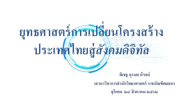 ยุทธศาสตร์การเปลี่ยนโครงสร้าง ประเทศไทยสู่สังคมดิจิทัล พิเชฐ ดุรงคเวโรจน์ เสวนาวิชาการสานักวิทยาศาสตร์ ราชบัณฑิตยสภา สุโกศ...