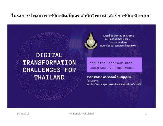 8/29/2019 W. Kanok-Nukulchai 1 โครงการปาฐกถาราชบัณฑิตสัญจร สํานักวิทยาศาสตร์ ราชบัณฑิตยสภา