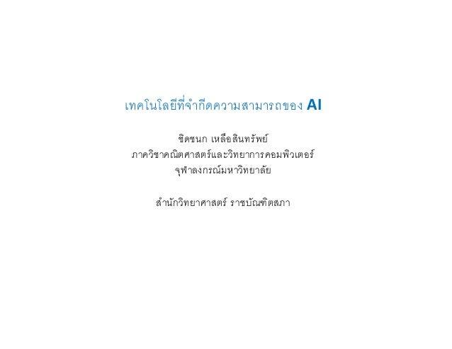 เทคโนโลยีที่จํากีดความสามารถของ AI ชิดชนก เหลือสินทรัพย์ ภาควิชาคณิตศาสตร์และวิทยาการคอมพิวเตอร์ จุฬาลงกรณ์มหาวิทยาลัย สํา...