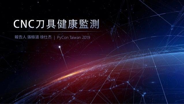 報告人 張楦涵 徐仕杰 | PyCon Taiwan 2019