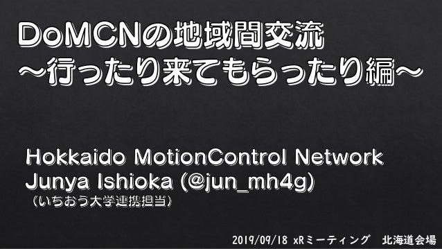 2019/09/18 xRミーティング 北海道会場