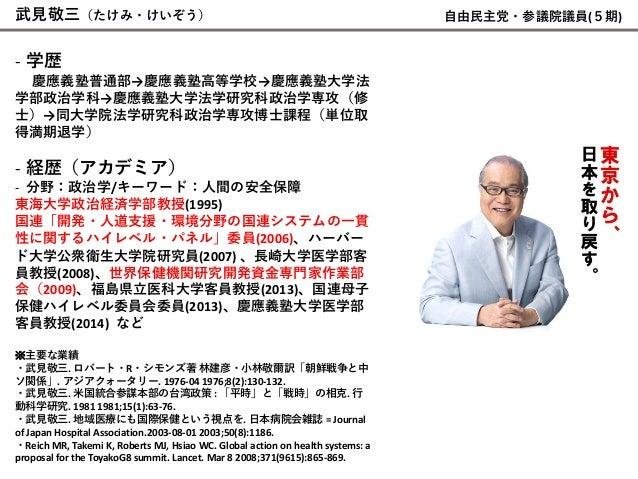 第1回「自分で政治を考えるワークショップ」@みらいけん 武見敬三さん ...