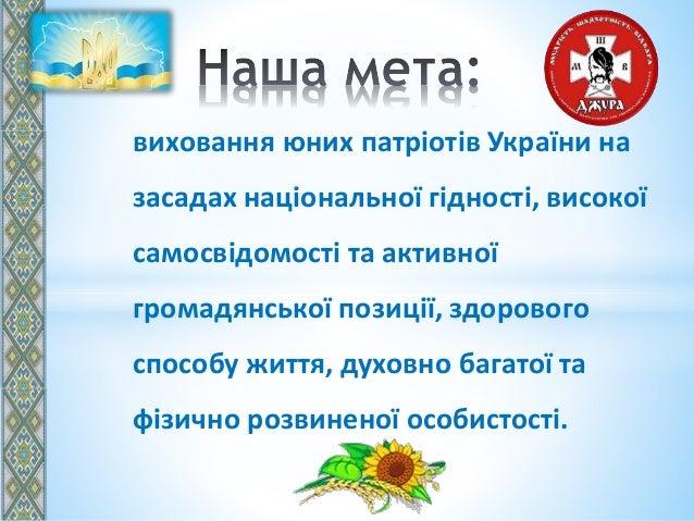 виховання юних патріотів України на засадах національної гідності, високої самосвідомості та активної громадянської позиці...