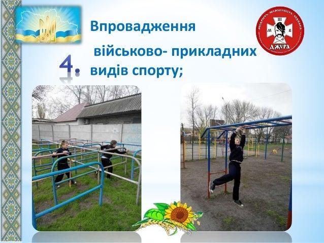 Впровадження військово- прикладних видів спорту;