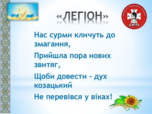 Нас сурми кличуть до змагання, Прийшла пора нових звитяг, Щоби довести - дух козацький Не перевівся у віках!