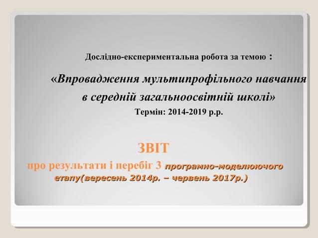 ЗВІТ про результати і перебіг 3 програмно-моделюючогопрограмно-моделюючого етапу(вересеньетапу(вересень 20120144р. –р. – ч...